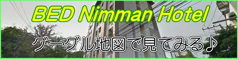 チェンマイ旅行:BED Nimman Hotel☆16