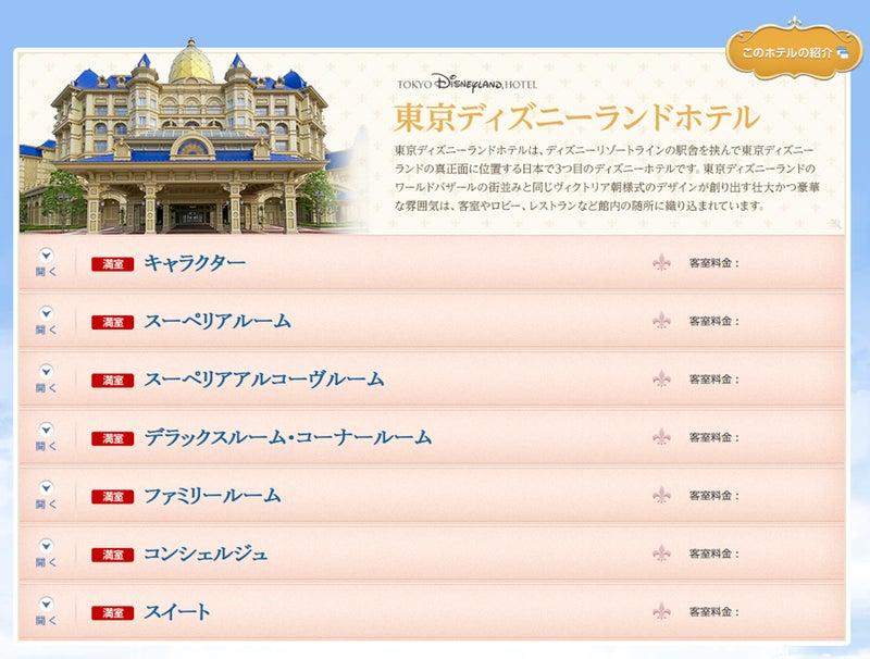 ランドホテル オンライン予約