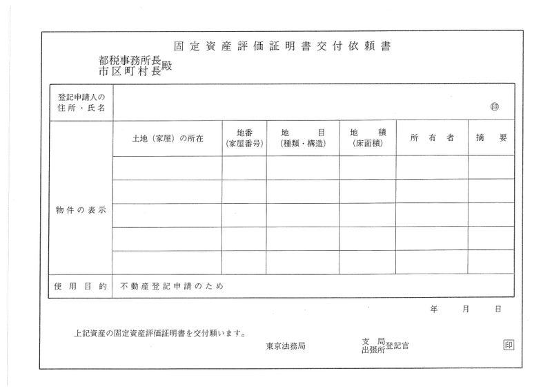 固定 資産 評価 証明 書