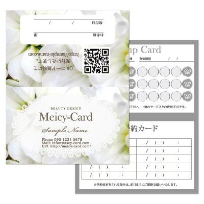 花柄スタンプカード,エステポイントカードデザイン