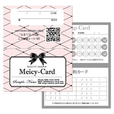 エステメンバーズカード,割引ポイントカード印刷,美容名刺,ネイルサロンショップカード,美容室スタンプカード,かわいい名刺,かわいい名刺屋,美容名刺,テンプレート,作成,作り方,ショップカード,ネイリスト