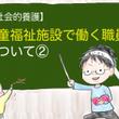【社会的養護】児童福…