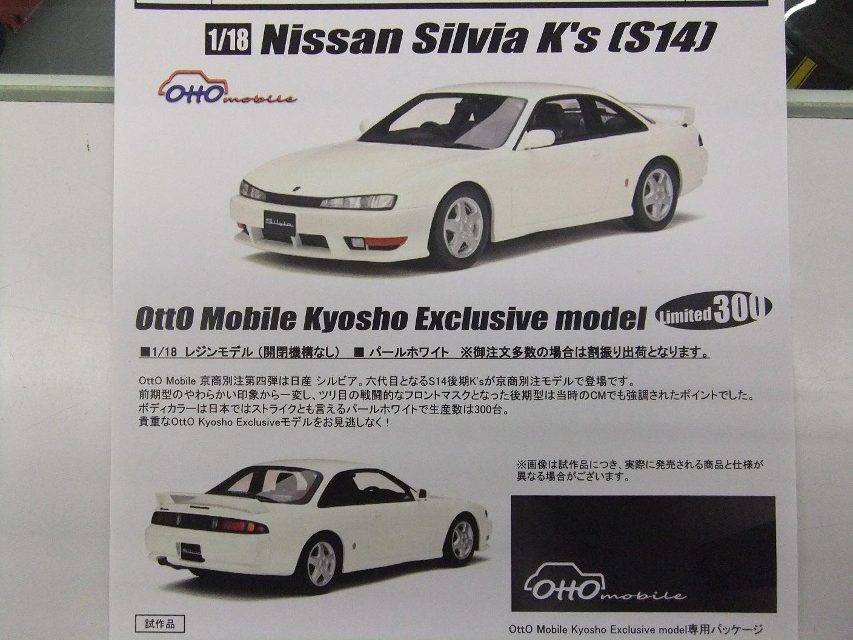 日産 OttO mobile 1/18 後期型 パールホワイト シルビア K`s (S14)