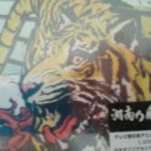 タイガーマスクWのオ…