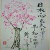 札幌「絵コミ」Ⅱ~ワクワク~・・・・No.1201の画像