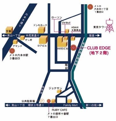 六本木クラブエッジ 道順 行き方 アクセス club edge