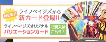 ライフペイジズオリジナル【バリエーションカード】のご購入はこちら