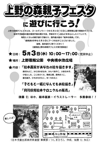 上野の森親子フェスタ2017 日本...