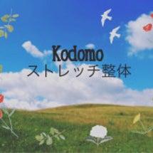 kodomoストレッ…