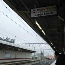 横浜遠征記