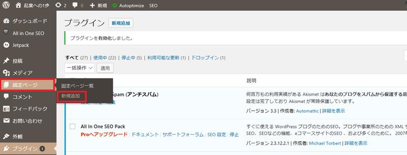 wordpress サイトマップ 画像あり フッター表示 退職 転職 起業