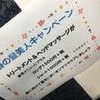 ☆春のキャンペーン☆
