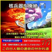 人類を核戦争から救う…
