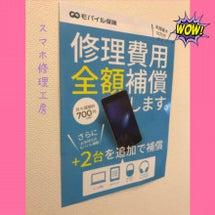 【当店のモバイル保険…