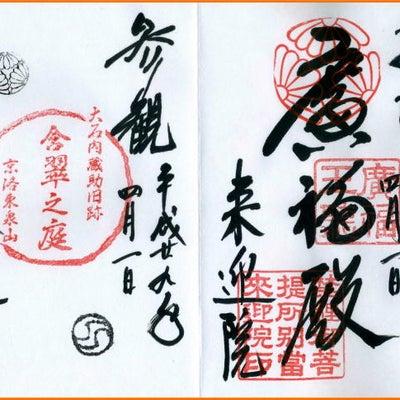 [泉涌寺塔頭] 来迎院(京都)の記事に添付されている画像