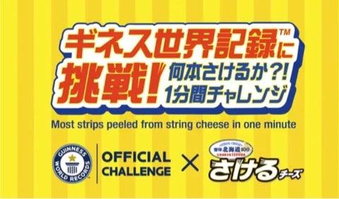 さける チーズ 糖 質