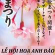 やんちゃ桜祭り 開催…