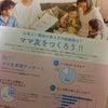 「Familetta」 ふぁみれった という育児情報誌に載りました〜✨の画像