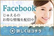 サイドバナーfacebook