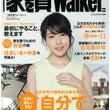 「家を買walker…
