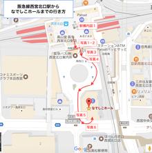 西宮北口駅→なでしこホール