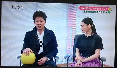 木村 拓哉 ファン ブログ 夏 蜜柑