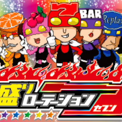 【カチ盛りローテーション7】(和歌県)スタジアム2001岩出店 2月18日 ~0の記事に添付されている画像