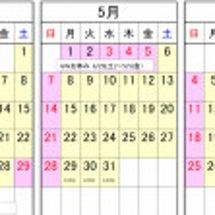 4~6月スケジュール