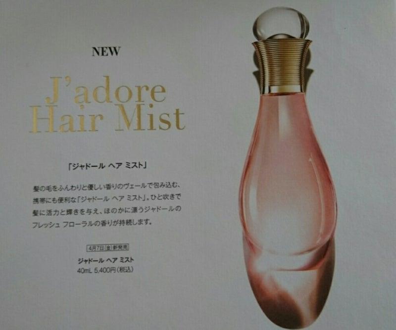 new style 2a99d cf45b Dior J'adoreヘアミスト 使いきりと購入 | むらさきのぶろぐ♭