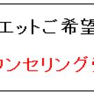 感謝❣️〜久留米で確実に痩せるダイエットサロン〜の記事より