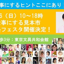 明日は東京・浅草橋で…