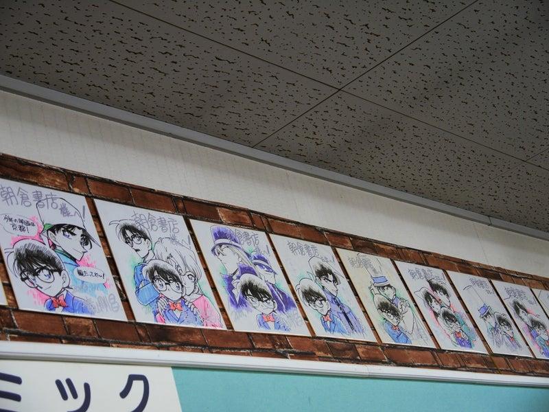 鳥取観光*ついに朝倉書店へ | ...