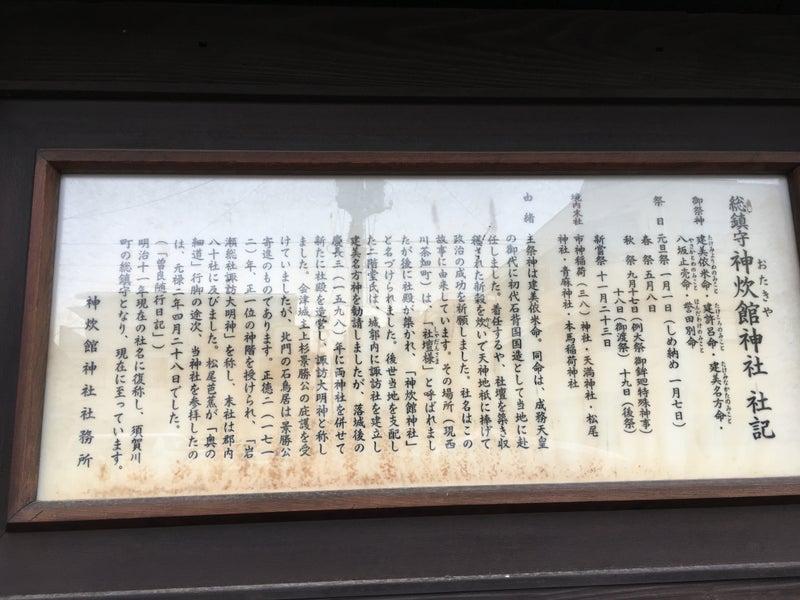 120.神炊館神社探検記(福島県須...