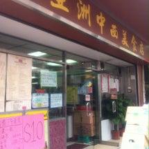 亜洲中西美食店(Ke…