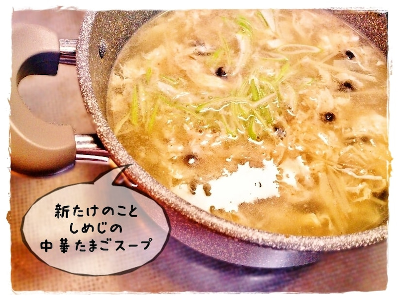 正味 シャンタン スープ