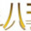 日本国の全経営者への…