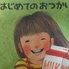 次世代絵本コミュに、初参加させて頂きます☆の画像