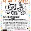 音猫ヴォーカル・ワークショップvol.5の画像