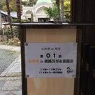 初陣・パート②〜今回の薬膳茶の情報も〜の記事より