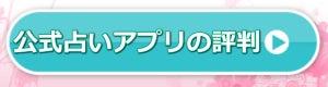 公式サイトの新宿の母のスマホの占いアプリが当たると評判