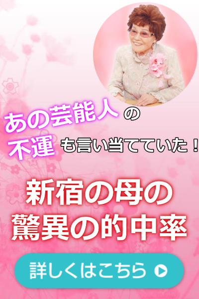 新宿の母の占い公式アプリの口コミサイトへ