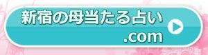 新宿の母の占い公式アプリの口コミ!やっぱり当たるという評判は本当だった