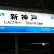 神戸レプタイルズワー…