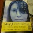 May J.    …