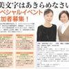 6月24日(土)「美文字はあきらめなさい」スペシャルイベント開催☆の画像