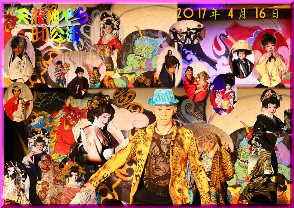 すわん江戸村天龍地そらBD公演 | しんぼうのブログ