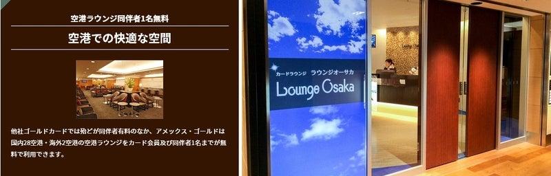 amex gold card lounge