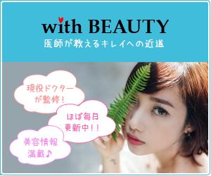 現役の医師が教える美容情報サイト with♥BEAUTY