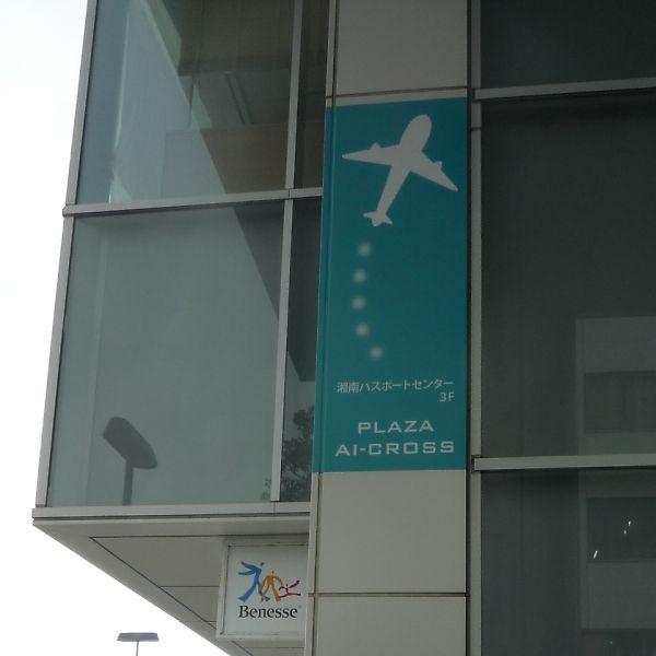 パスポート センター 辻堂