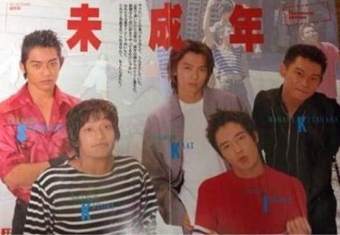 「香取慎吾 未成年」の画像検索結果